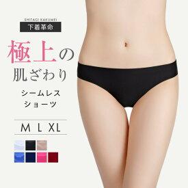 ショーツ レディース シームレス 送料無料 まるでシルクのような肌触りの ショーツ M L LLサイズ 大きいサイズ もご用意 女性 メンズ にも 人気 の ウルトラストレッチ 下着 フルバック