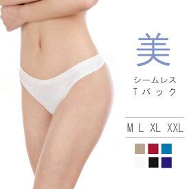 【 訳あり 】tバック レディース シームレス 下着 メンズ インナー 男女兼用 ユニセックス Tバック M-XXLサイズ 全6色 速乾 わけあり 在庫処分 大きいサイズ