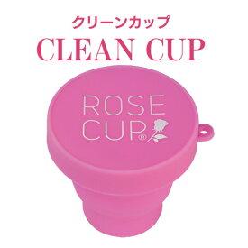 【洗浄ケース】CLEAN CUP 洗浄カップ 「ROSE CUP(月経カップ)専用洗浄ケース」 生理用品 水着 プール 海水浴 温泉 水泳 女性用 アウトドア 旅行 スポーツ