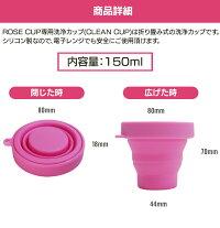 【洗浄ケース】ROSECUP専用洗浄ケース[温泉/旅行/生理中/おりもの/おすすめ]