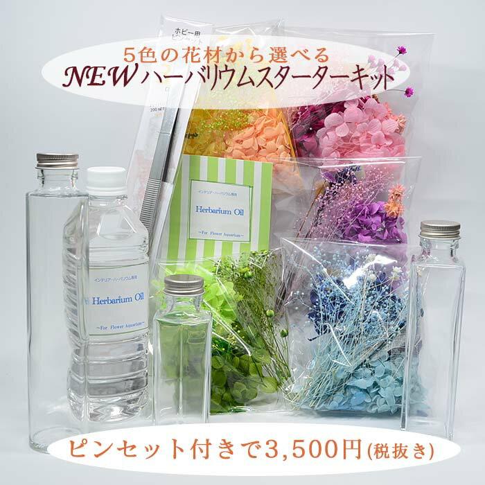 New!!ハーバリウムキット!プリザーブドフラワー花材・オイル・ボトル・ピンセット付き