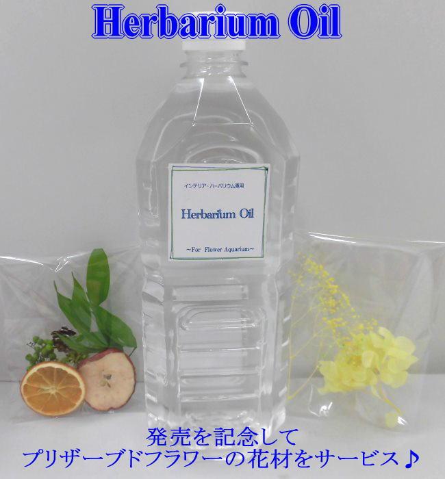ハーバリウムオイル 2000ml NEWボトル