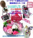 【送料無料】フレグランスソープフラワーローズブーケ&スカーフ
