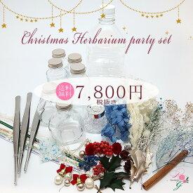 クリスマスハーバリウムパーティーセット