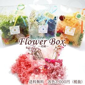 【送料無料】プリザーブドフラワー・ドライフラワー花箱(4色展開)春限定MIX新登場!