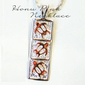 ハワイアンジュエリー ネックレス 3 ホヌ ピンク ウミガメ 刻印無料 チェーン付 プレゼント 人気 安い かわいい 誕生日