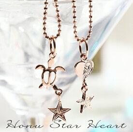 ハワイアンジュエリー ネックレス ハート 星 ホヌ スター チェーン付 安い かわいい 人気 ハワイアンアクセサリー プレゼント 誕生日