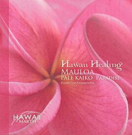 ハワイアン ヒーリング ミュージック CD パレカイコ 楽園〜MAULOA PALEKAIKO Paradise Piano