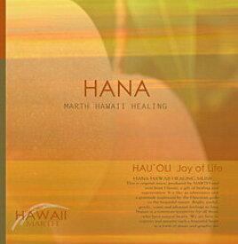 ハワイアン ヒーリング ミュージック CD ハウオリ いのちの喜び〜HANA HAU`OLI Joy of Life Synthetic Harp リスニングミュージック 胎教 音楽 ヨガ 人気 リラクゼーション リスニングミュージック