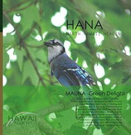 ハワイアン ヒーリング ミュージック CD マウナ 緑の喜び〜HANA MAUNA Green Delight Synthesizer リスニングミュージック 胎教 音楽 ヨガ 人気 リラクゼーション リスニングミュージック