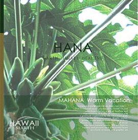 ハワイアン ヒーリング ミュージック CD マハナ あたたかな休息〜HANA MAHANA Warm Vacation Strings Orchestra