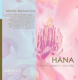 ハワイアン ヒーリング ミュージック CD ミアヌイ 愛しい人〜HANA MIA NUI Beloved One Piano リスニングミュージック 胎教 音楽 ヨガ