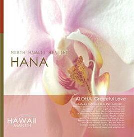 ハワイアン ヒーリング ミュージック CD アロハ 優雅な愛〜HANA ALOHA Graceful Love Strings Orchestra リスニングミュージック 胎教 音楽 ヨガ