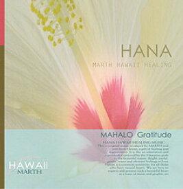 ハワイアン ヒーリング ミュージック CD マハロ 感謝〜HANA MAHALO Gratitude Strings & Chorus