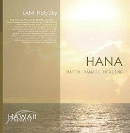 ハワイアン ヒーリング ミュージック CD ラニ 神聖な空〜HANA LANI Holy Sky Strings Orchestra