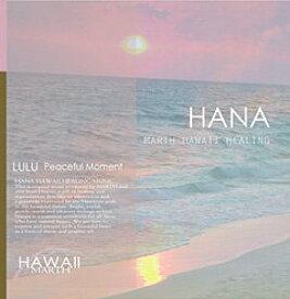 ハワイアン ヒーリング ミュージック CD ルル おだやかなとき〜CD HANA LULU Peaceful Moment Strings Orchestra リスニングミュージック 胎教 音楽 ヨガ 人気 リラクゼーション