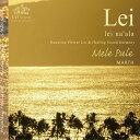 ハワイアン ヒーリング ミュージック CD Mele Pule 〜メレプレ チャント 祈りの歌