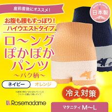 【日本製】ロ〜ングぽかぽかパンツ【バク柄】