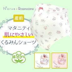7316くるみんマタニティショーツナルエー/Narueコラボ【カップケーキ柄】