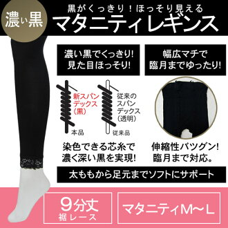 1565 matanityleggins UV 削 UV 鋸黑色 9 分鐘 [下擺花邊] 指出明確 & 苗條夏天腿部疼痛