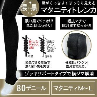 即使是周末 ! 1574 产假沟 80 旦 UV 衣服插嘴的压力集中的黑被清楚地指出 & 苗条