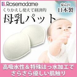 布製母乳パッド授乳パッド洗って使えるママパット