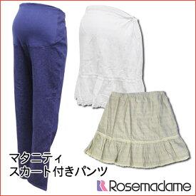 ローズマダム 3261 【アウトレット】スカートに少々よごれあり マタニティ デニム ジーンズ&スカートセット 妊娠初期〜産後までずっと使えます skirt pants 【rosemadame/マタニティ】