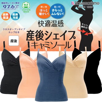 6096產後補正內衣★樣子女短上衣優秀適當溫度感散熱保溫吸熱的冷卻內部减肥收緊《喂奶事情胸罩/喂奶胸罩/胸罩/內部/內衣》