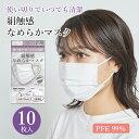 絹触感なめらかマスク 10枚入 使い捨て 不織布 肌に優しい 肌触りよい BFE99 肌荒れ防止 クロスプラス社製【3点までメール便可】