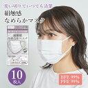 絹触感なめらかマスク 10枚入 使い捨て 不織布 肌に優しい 肌触りよい BFE99 PFE99 肌荒れ防止 クロスプラス社製【3点までメール便…