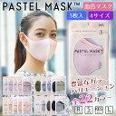 パステルマスク 3枚入 レギュラー・スモール・キッズ・ラージサイズ PASTEL MASK 洗って使える3Dデザイン マスク クロスプラス社製 洗…