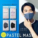 パステルマスク 3枚入【公式】 接触冷感 布マスク 三層構造 ポリエステル素材 さわやか メンズ スタイリッシュ 血色マスク レギュラー …