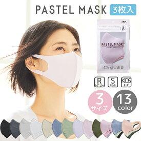 パステルマスク スモールサイズ レディース PASTEL MASK 洗って使える3Dデザインマスク 3枚入り 小さめ クロスプラス社製 洗える 冷感【4点までメール便可】