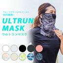 接触冷感スポーツフェイスマスク ULTRUN MASK(ウルトランマスク)ランニング マラソン スポーツ 通気性 苦しくない 夏用 冷感 息苦し…