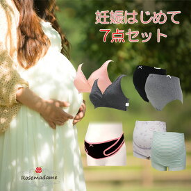 妊娠はじめてセット 7点 授乳ブラ マタニティブラ 産褥ブラ マタニティショーツ 妊婦帯 ベルトタイプ パンツタイプ 骨盤ベルト 産前 産後 出産 下着 ローズマダム 出産準備 入院準備 福袋