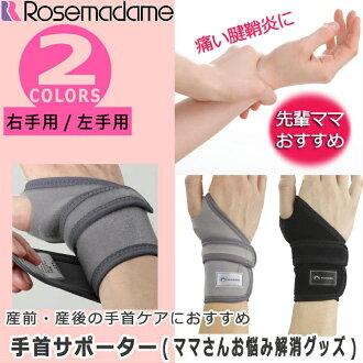 對0026媽媽的強大的朋友腱鞘炎的手腕關懷最合適的手腕防護帶《清單救援/腱鞘炎防護帶/煩惱解決商品/手腕的痛疼》