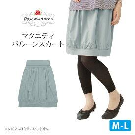 ローズマダム 7211 バルーン スカート ラインを気にせず着心地らくらく 【 rosemadame マタニティ】
