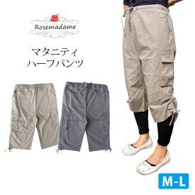 ローズマダム 7214 マタニティ ハーフ パンツ お腹らくらく♪ pants 【 rosemadame マタニティ】