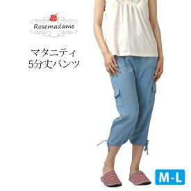 ローズマダム 7109 マタニティ 5分丈リラックス パンツ 人気のシャーリングデザインが かわいい 敏感肌 【 rosemadame マタニティ】