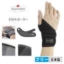 ローズマダム 0026 ママさんの強い味方 腱鞘炎などの手首ケアに最適な手首サポーター《リストレスキュー/腱鞘炎 サポーター/悩み解決グ…