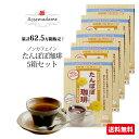 ローズマダム 1305 たんぽぽコーヒー 5個 セット 妊娠 母乳 育児 ノンカフェイン 【rosemadame/マタニティ】【HLS_DU…