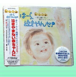 星期六和星期天也! 9012 難以忍受他們停止了哭泣! 家庭教育署搖籃曲 CD