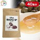 the SOUP clam 240g【あさり】【本格】【安い】【スープ】【簡単】【便利】【注ぐだけ】【リピーター続出】【千葉】【…