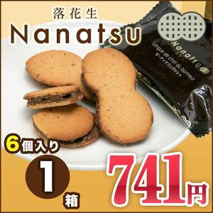 落花生Nanatsu(ななつ)小(6枚入り)【千葉】【房総】【道の駅】【ローズマリー公園】