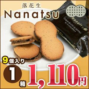 落花生Nanatsu(ななつ)中(9枚入り)【千葉】【房総】【道の駅】【ローズマリー公園】