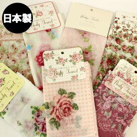 ボディータオル 薔薇 ボディタオル ゆうパケット可/日本製 ローズ かわいい おしゃれ ギフト バスグッズ バス用品 花柄
