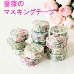 マスキングテープ薔薇ローズ/メール便可日本製幅15mm薔薇雑貨シール文具花柄おしゃれかわいい