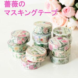 マスキングテープ バラ 薔薇 ローズメール便可 日本製 幅15mm 薔薇雑貨 マステ 花柄 おしゃれ かわいい