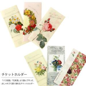 チケットホルダー チケットファイル ルドゥーテローズ 3柄セット チケットフォルダー メール便可 日本製 文具 薔薇柄 花柄