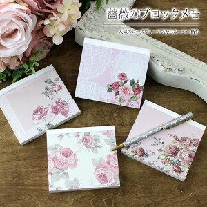 ブロックメモ ローズコレクション メモ帳 薔薇柄 メール便可 かわいい おしゃれ プチギフト 文具 花柄